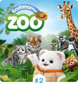 MIPJunior 2020 - Badanamu Zoo